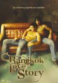 """Постер 1 из 10 из фильма """"Бангкокская история любви"""" /Bangkok Love Story/ (2007)"""