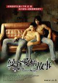 """Постер 6 из 10 из фильма """"Бангкокская история любви"""" /Bangkok Love Story/ (2007)"""