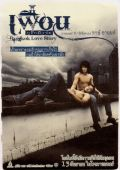 """Постер 10 из 10 из фильма """"Бангкокская история любви"""" /Bangkok Love Story/ (2007)"""