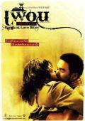 """Постер 9 из 10 из фильма """"Бангкокская история любви"""" /Bangkok Love Story/ (2007)"""