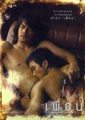 """Постер 8 из 10 из фильма """"Бангкокская история любви"""" /Bangkok Love Story/ (2007)"""