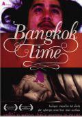 """Постер 1 из 1 из фильма """"Бангкокское время"""" /Bangkok Time/ (2007)"""