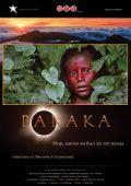 """Постер 1 из 2 из фильма """"Барака"""" /Baraka/ (1992)"""