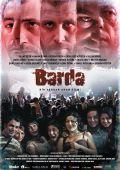 """Постер 1 из 2 из фильма """"В баре"""" /Barda/ (2007)"""