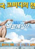 """Постер 1 из 3 из фильма """"Ограбление"""" /Bareuge salja/ (2007)"""