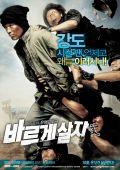 """Постер 3 из 3 из фильма """"Ограбление"""" /Bareuge salja/ (2007)"""