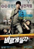 """Постер 2 из 3 из фильма """"Ограбление"""" /Bareuge salja/ (2007)"""