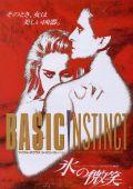 """Постер 8 из 10 из фильма """"Основной инстинкт"""" /Basic Instinct/ (1992)"""