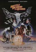 "Постер 3 из 3 из фильма ""Битва за пределами звезд"" /Battle Beyond the Stars/ (1980)"