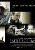 """Постер 5 из 6 из фильма """"Битва за Хадиту"""" /Battle for Haditha/ (2007)"""
