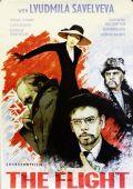 """Постер 2 из 5 из фильма """"Бег"""" (1970)"""