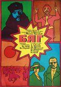 """Постер 3 из 5 из фильма """"Бег"""" (1970)"""