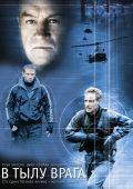 """Постер 8 из 9 из фильма """"В тылу врага"""" /Behind Enemy Lines/ (2001)"""