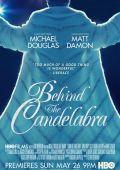 "Постер 1 из 5 из фильма ""За канделябрами"" /Behind the Candelabra/ (2013)"