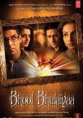 "Постер 1 из 4 из фильма ""Лабиринт"" /Bhool Bhulaiyaa/ (2007)"