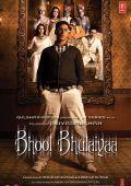 "Постер 3 из 4 из фильма ""Лабиринт"" /Bhool Bhulaiyaa/ (2007)"