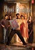 "Постер 4 из 4 из фильма ""Лабиринт"" /Bhool Bhulaiyaa/ (2007)"