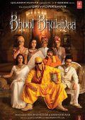 "Постер 2 из 4 из фильма ""Лабиринт"" /Bhool Bhulaiyaa/ (2007)"