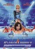 """Постер 5 из 16 из фильма """"Лезвия славы: Звездуны на льду"""" /Blades of Glory/ (2007)"""