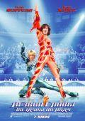 """Постер 13 из 16 из фильма """"Лезвия славы: Звездуны на льду"""" /Blades of Glory/ (2007)"""