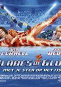 """Постер 12 из 16 из фильма """"Лезвия славы: Звездуны на льду"""" /Blades of Glory/ (2007)"""