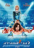 """Постер 7 из 16 из фильма """"Лезвия славы: Звездуны на льду"""" /Blades of Glory/ (2007)"""