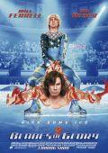 """Постер 9 из 16 из фильма """"Лезвия славы: Звездуны на льду"""" /Blades of Glory/ (2007)"""