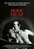 """Постер 5 из 15 из фильма """"Жар тела"""" /Body Heat/ (1981)"""