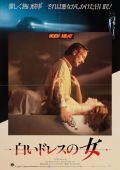 """Постер 13 из 15 из фильма """"Жар тела"""" /Body Heat/ (1981)"""