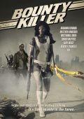 """Постер 1 из 3 из фильма """"Наемный убийца"""" /Bounty Killer/ (2013)"""