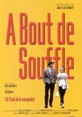 """Постер 10 из 14 из фильма """"На последнем дыхании"""" /A bout de souffle/ (1960)"""
