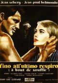 """Постер 9 из 14 из фильма """"На последнем дыхании"""" /A bout de souffle/ (1960)"""