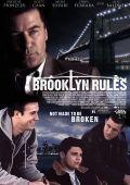 Законы Бруклина