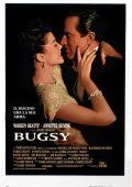 """Постер 4 из 4 из фильма """"Багси"""" /Bugsy/ (1991)"""