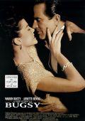 """Постер 2 из 4 из фильма """"Багси"""" /Bugsy/ (1991)"""