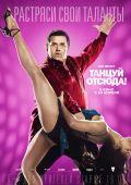 """Постер 14 из 17 из фильма """"Танцуй отсюда!"""" /Cuban Fury/ (2014)"""