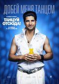 """Постер 17 из 17 из фильма """"Танцуй отсюда!"""" /Cuban Fury/ (2014)"""