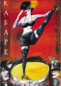 "Постер 15 из 20 из фильма ""Кабаре"" /Cabaret/ (1972)"