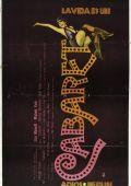 "Постер 8 из 20 из фильма ""Кабаре"" /Cabaret/ (1972)"
