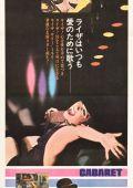 "Постер 4 из 20 из фильма ""Кабаре"" /Cabaret/ (1972)"