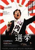 """Постер 2 из 2 из фильма """"Кампания"""" /Campaign/ (2007)"""