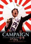 """Постер 1 из 2 из фильма """"Кампания"""" /Campaign/ (2007)"""