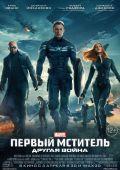 """Постер 1 из 24 из фильма """"Первый мститель: Другая война"""" /Captain America: The Winter Soldier/ (2014)"""