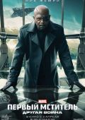 """Постер 3 из 24 из фильма """"Первый мститель: Другая война"""" /Captain America: The Winter Soldier/ (2014)"""