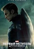 """Постер 4 из 24 из фильма """"Первый мститель: Другая война"""" /Captain America: The Winter Soldier/ (2014)"""