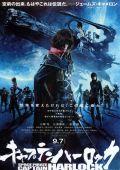 "Постер 3 из 8 из фильма ""Космический пират Харлок"" /Space Pirate Captain Harlock/ (2013)"