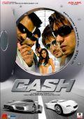 """Постер 1 из 3 из фильма """"В погоне за удачей"""" /Cash/ (2007)"""