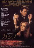 """Постер 5 из 7 из фильма """"Казино"""" /Casino/ (1995)"""