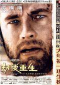 """Постер 2 из 5 из фильма """"Изгой"""" /Cast Away/ (2000)"""