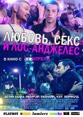 """Постер 1 из 4 из фильма """"Любовь, секс и Лос-Анджелес"""" /Cavemen/ (2013)"""